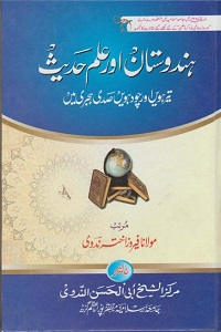 Hindustan aur Ilm e Hadith By Markaz Al Shaikh Abil Hasan Ali Al Nadwi ہندوستان اور علم حدیث