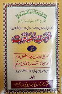 Hurmat e Musahrat By Maulana Saeed Ahmad Palanpuri حرمت مصاہرت
