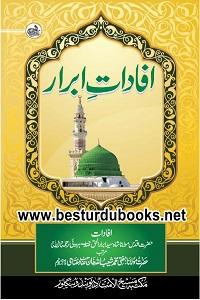 Ifadaat e Abrar By Mufti Shuaibullah Khan Miftahi افادات ابرار