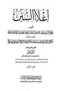 Ila us Sunan اعلاء السنن Maulana Zafar Ahmad Usmani