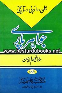 Jawahir Paray By Maulana Naeemuddin جواھرپارے