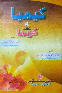 Kimya Urdu Sharh Karima Sadee کیمیا اردو شرح کریما