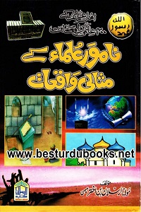 Naamwar Ulama kay Misali Waqiat By Maulana Arsalan Bin Akhtar نامور علماء کے مثالی واقعات