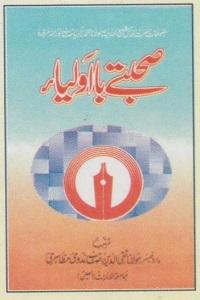 Sohbat e Ba Auliya Urdu/English By Maulana Taqiuddin Nadwi صحبتے با اولیاء