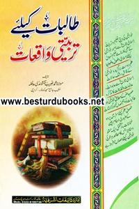 Talibat kay liye Tarbiyati Waqiat By Maulana Muhammad Khubaib Naqasbandi طالبات کے لیے تربیتی واقعات