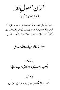 Asan Usool e Fiqh By Maulana Khalid Saifullah Rahmani آسان اصول فقہ