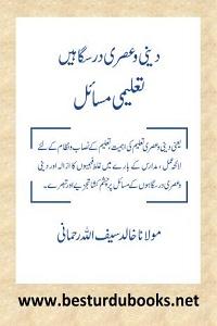 Deeni o Asri Darsgahen Taleemi Masail By Maulana Khalid Saifullah Rahmani دینی و عصری درسگاہیں تعلیمی مسائل