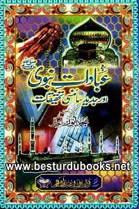 Ibadaat e Nabvi [S.A.W] aur Jadeed Sciencei Tahqiqaat By Muhammad bin Anwar عبادات نبوی اور جدید سائنسی تحقیقات