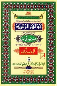 Jawahir ur Rasheed By Mufti Rasheed Ahmad Ludhyanvi جواھر الرشید
