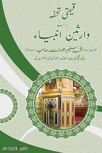Qeemti Tohfa Baraye Wariseen e Anbiya By Maulana Muhammad Saleem Dhorat قیمتی تحفہ برائے وارثین انبیاءؑ