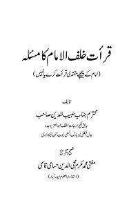 Qirat Khalful Imam ka Masala By Habibuddin Khan قرآت خلف الامام کا مسئلہ