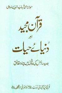 Quran Majeed aur Dunya e Hayat By Maulana Muhammad Shahabuddin Nadwi قرآن مجید اور دنیائے حیات