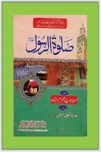 Salat ur Rasool [S.A.W] By Maulana Syed Mukarram Shah صلوۃ الرسول ﷺ