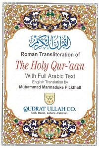 The Holy Quran with English Translation & Roman Transliteration