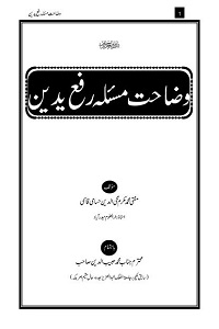 Wazahat e Masala Rafa e Yadain By Mufti Mukarram Muhiuddin Hussami Qasmi وضاحت مسئلہ رفع یدین