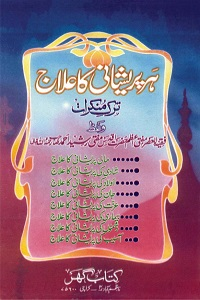 Har Pareshani ka Ilaj By Mufti Rasheed Ahmad Ludhyanvi ہر پریشانی کا علاج
