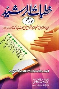 Khutbat ur Rasheed By Mufti Rasheed Ahmad Ludhyanvi خطبات الرشید
