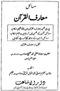 Masail e Maarif ul Quran By Mufti Muhammad Shafi مسائل معارف القرآن