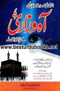 Aah o Zari kay Waqiat By Qari Muhammad Ishaq Multani آہ و زاری کے پراثر واقعات