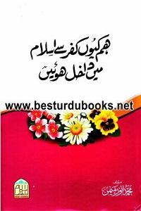 Ham Kiyun Kufr se Islam mein Dakhil Hoeen? By Muhammad Anwar Memon ھم کیوں کفر سے اسلام میں داخل ھوئیں؟