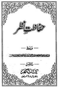 Hifazat e Nazar By Mufti Rasheed Ahmad Ludhyanvi حفاظت نظر