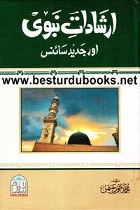 Irshadaat e Nabvi [S.A.W] aur Jadeed Science By Muhammad Anwar Memon ارشادات نبوی ﷺ اور جدید سائنس
