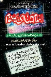 Islam Mein Darhi ka Maqam By Mufti Rasheed Ahmad Ludhyanvi اسلام میں ڈاڑھی کا مقام