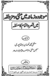 Maojooda Zamana mein Mina o Muzdalifa mein Qasr o Itmam ka Masala By Mufti Muhammad Noman Sitapuri موجودہ زمانہ میں منٰی و مزدلفہ میں قصر و اتمام کا مسئلہ