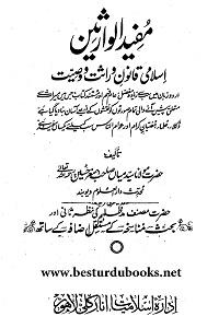 Mufeed ul Wariseen By Maulana Syed Asghar Husain مفید الوارثین