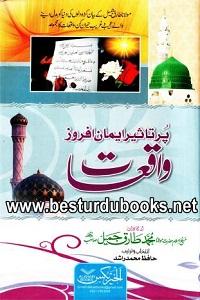 Pur Taseer Iman Afroz Waqiat By Maulana Tariq Jameel پر تاثیر ایمان افروز واقعات