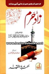 Zaad e Haram By Maulana Zulfiqar Ahmad Naqshbandi زاد حرم