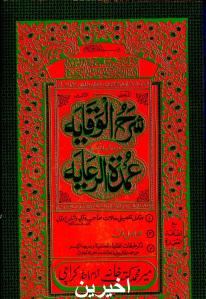 Sharh ul Wiqayah Aakherain  شرح الوقایہ آخرین