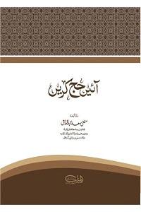 Aayen Hajj Karen By Mufti Saad Abdur Razaq آئیں حج کریں