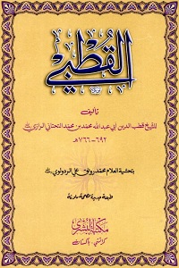 Al Qutbi القطبی Pdf Download