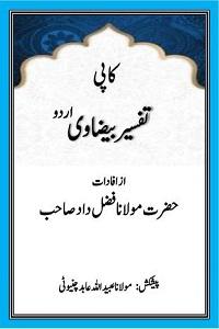 Copy Tafseer e Baizawi (Urdu) کاپی تفسیر بیضاوی By Maulana Fazal Dad