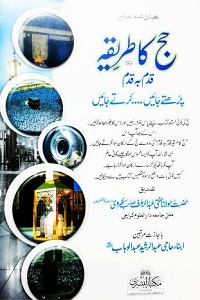 Hajj ka Tareeqa Qadam Ba Qadam By Abna e Haji Abdur Rasheed Abdul Wahab حج کا طریقہ قدم بہ قدم