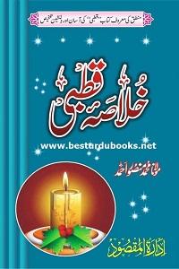 Khulasa e Qutbi Urdu خلاصہ قطبی اردو Pdf Download