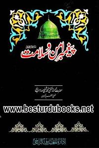 Peghambar e Amn o Salamat By Mufti Muhammad Shafi پیغمبر امن و سلامت