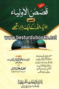 Qasas ul Auliya By Qari Muhammad Ishaq Multani قصص الاولیاء