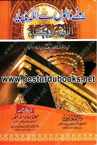 Ronay Walon se Allah ka Pyar By Maulana Imdadullah Anwar رونے والوں سے اللّٰہ کا پیار