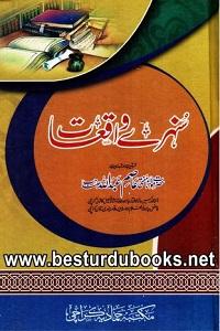 Sunehray Waqiat By Mufti Asim Abdullah سنہرے واقعات