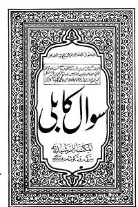 Sawal Kabuli Arabic Sharh Sharh ul Jami سوال کابلی عربى شرح شرح ملا جامى