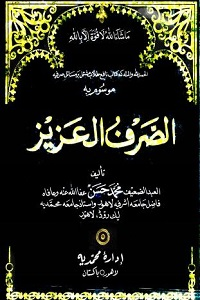 Al Sarf ul Aziz الصرف العزیز By Maulana Muhammad Hasan