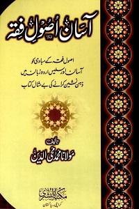 Asaan Usool e Fiqh آسان اصول فقہ By MaulanaMuhiuddin