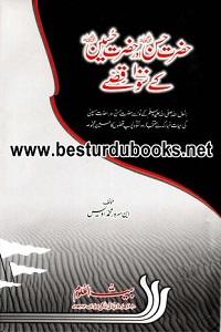 Hazrat Hasan [R.A] Aur Hazrat Husain [R.A] kay 100 Qissay By Maulana Muhammad Uwais Sarwar حضرت حسنؓ اور حضرت حسینؓ کے سو قصے