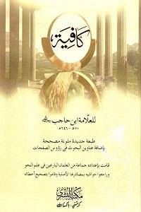 Kafia Ibn e Hajib کافیہ ابن حاجب Pdf Download