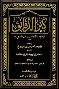 Kanz ud Daqaiq کنز الدقائق Pdf Download