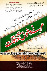 Marnay Walon se Mulaqat By Qari Muhammad Ishaq Multani مرنے والوں سے ملاقات