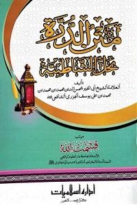 Matn ud Durrah Bi Hall Al Shatibiyyah [Arabic] By Qari Qismatullah متن الدرۃ بحل الشاطبیہ