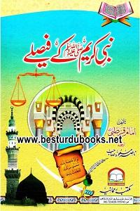 Nabi Kareem [S.A.W] kay Faislay By Shaykh Muhammad Bin Faraj Qurtabi نبی کریم ﷺ کے فیصلے
